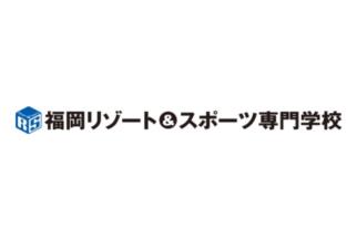 福岡リゾート& スポーツ専門学校