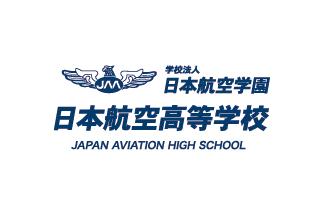 学校法人日本航空学園 日本航空高等学校