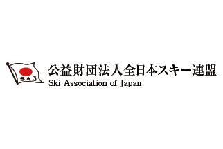 公益財団法人 全日本スキー連盟