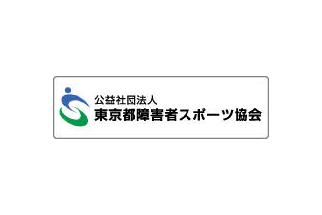 東京都パラリンピック 育成プログラム