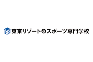 東京リゾート& スポーツ専門学校