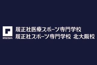 履正社医療スポーツ 専門学校