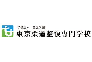 学校法人杏文学園 東京柔道整復専門学校