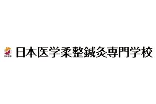 日本医学柔整鍼灸 専門学校