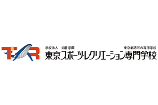 東京スポーツレクリエーション 専門学校