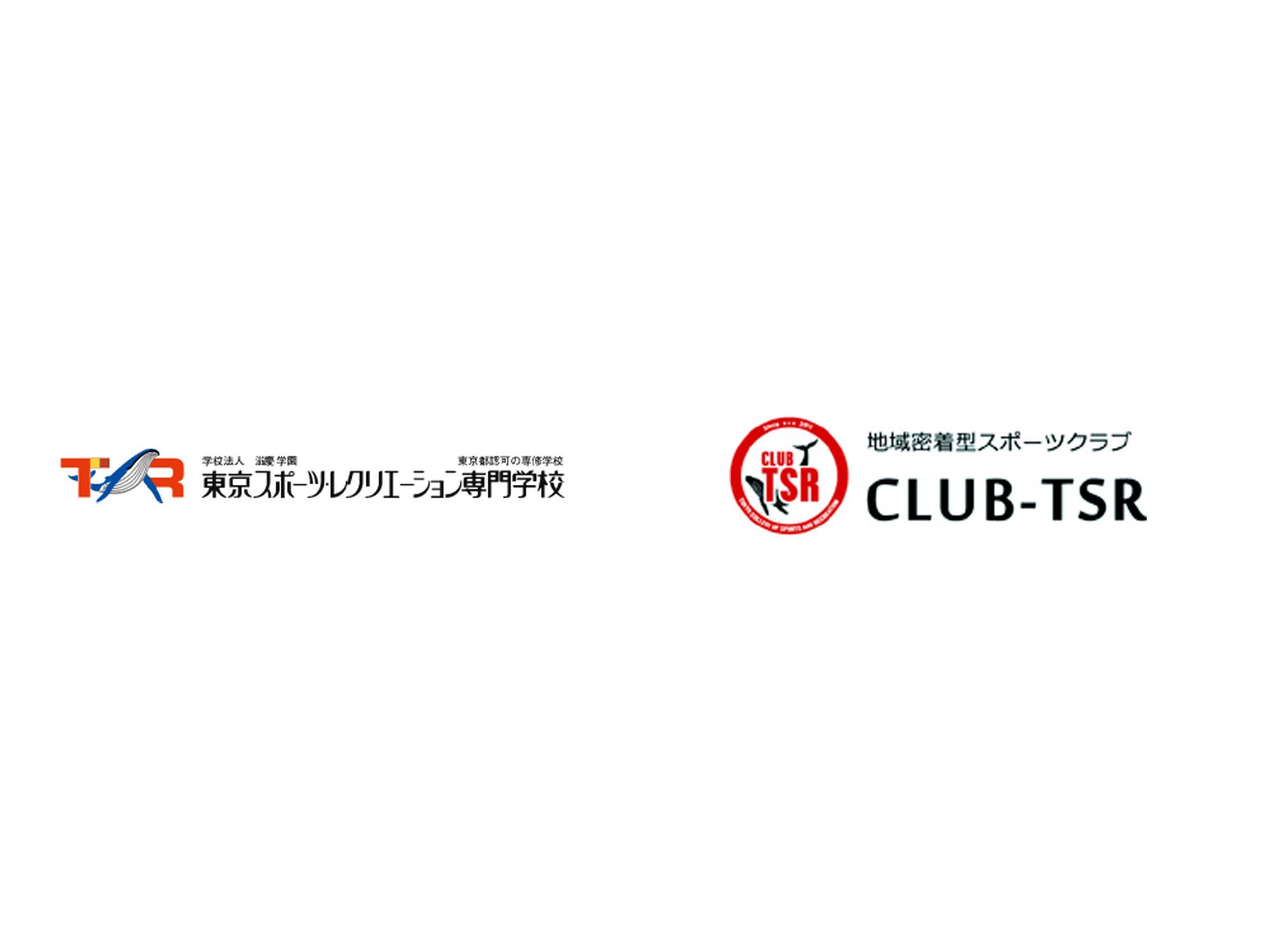 東京スポーツ・レクリエーション専門学校/CLUB-TSR